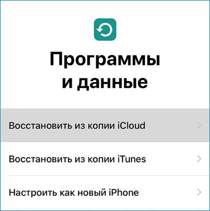 Восстановление из копий на Iphone