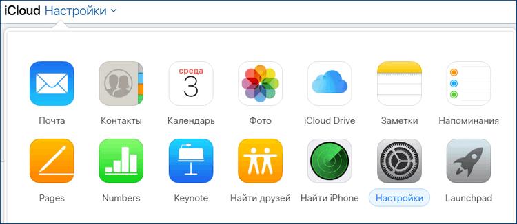 Возможности iCloud на ПК