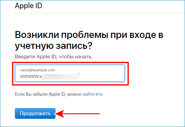 Ввести Apple ID