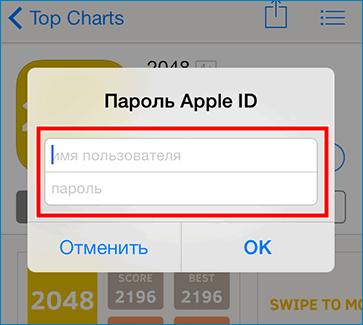 Ввести данные для Apple ID