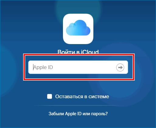 Ввести данные для входа в iCloud