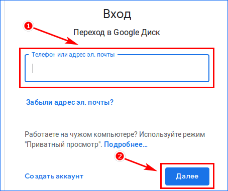 Ввести логин от учетной записи гугл