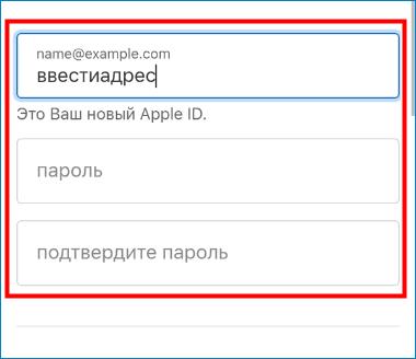 Ввести названия Apple ID