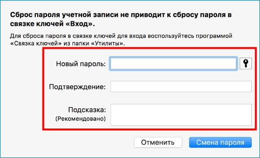 Ввести новый пароль для смены