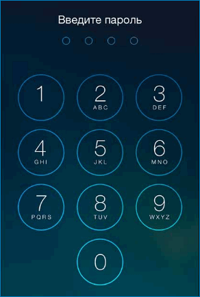 Ввести новый пароль на iPhone