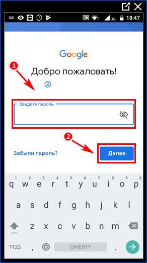 Ввести пароль от учетной записи