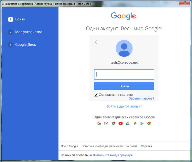 Ввести пароль в клиент Гугл Диск