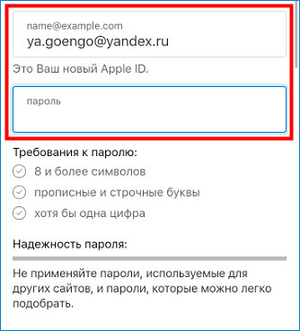 Ввести почту и пароль Apple ID