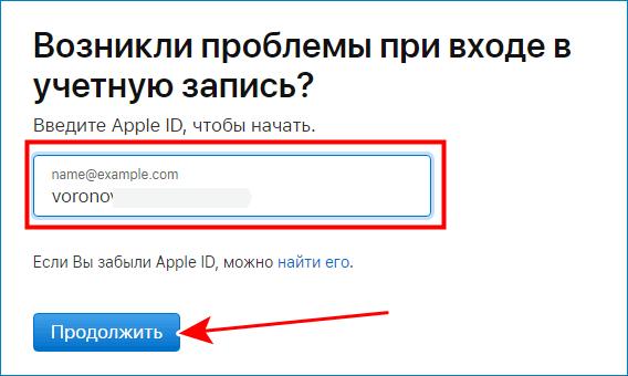 Ввести свои данные в ID