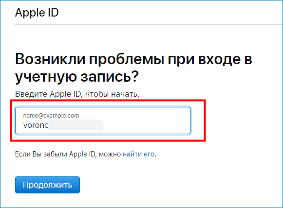 Ввести свой Apple iD