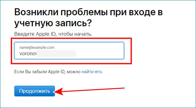 Ввести свой Apple Id