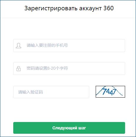 Ввод данных для регистрации в Yunpan 360