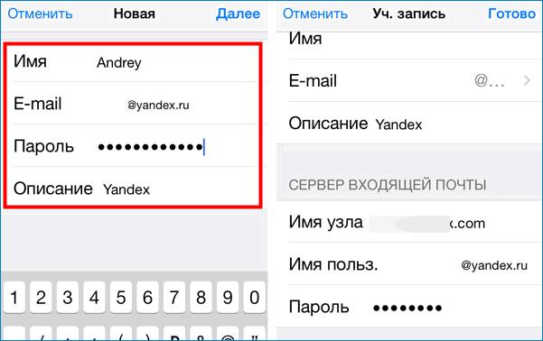 Ввод данных на iPhone