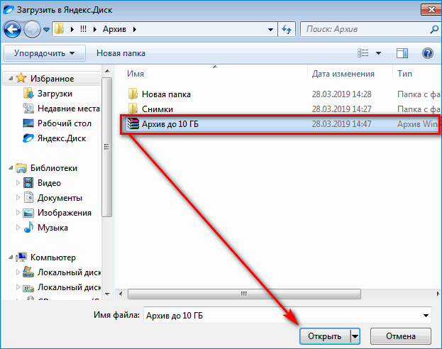 Выбор файла для загрузки на Яндекс диск через программу