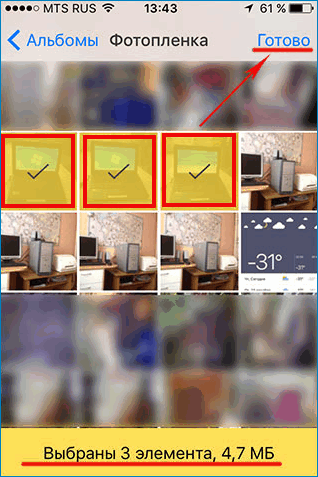 Выбор фото для загрузки на Яндекс Диск