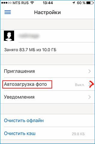 Выбор пункта Автозагрузка фото в Яндекс Диске
