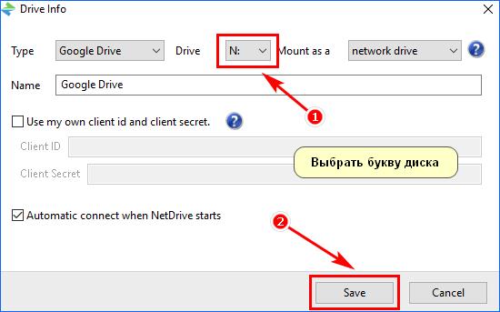 Выбрать букву локальному диску