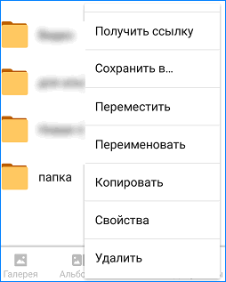 Выбрать действие для новой папки в мобильном приложении облака майл.ру