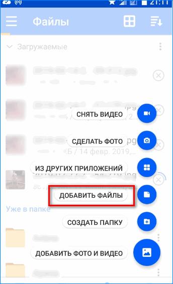 Выбрать добавить файлы в облаке майл.ру