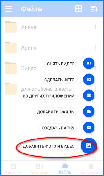 выбрать добавить фото и видео