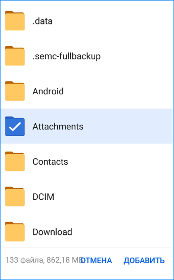 Выбрать файл для загрузки в облако майл.ру