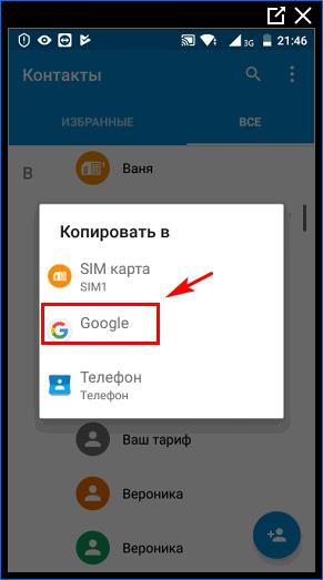 Выбрать Google аккаунт