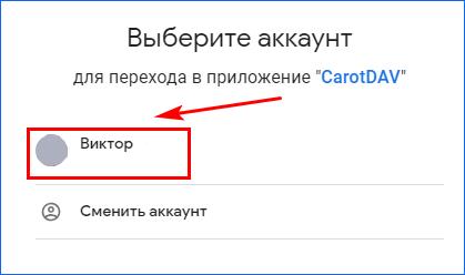 Выбрать гугл аккаунт