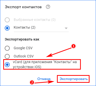 Выбрать категорию vCard