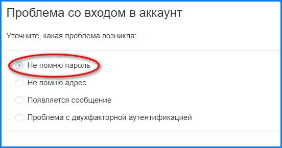 выбрать не помню пароль