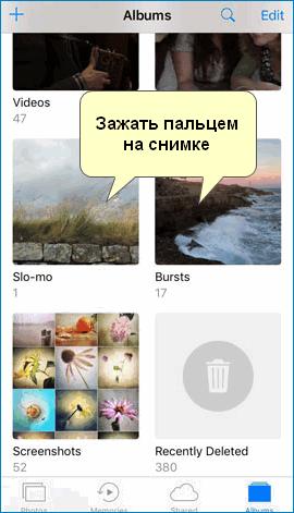 Выбрать нужное фото в iPhone