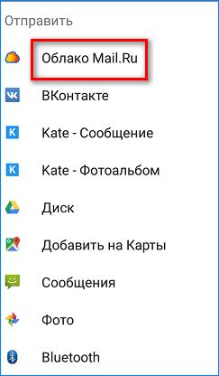 Выбрать отправить папку в облако майл.ру