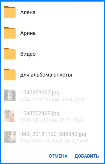выбрать папку для загрузки файлов