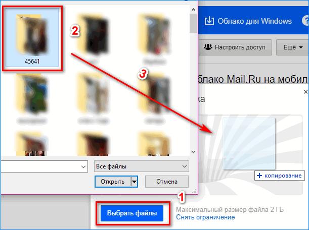 Выбрать папку для загрузки в облако майл.ру через личный кабинет