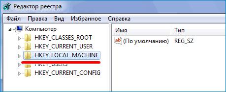 Выбрать папку MACHINE