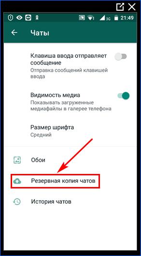 """Выбрать """"Резервная копия чатов"""""""