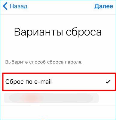 Выбрать сброс пароль по почте