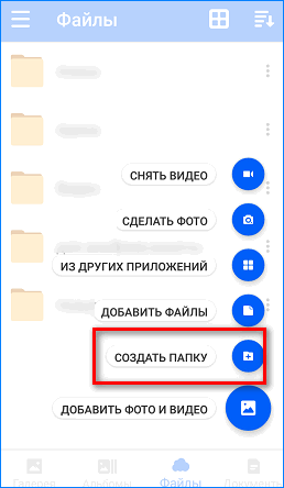 Выбрать создать папку в мобильном приложении облака майл.ру