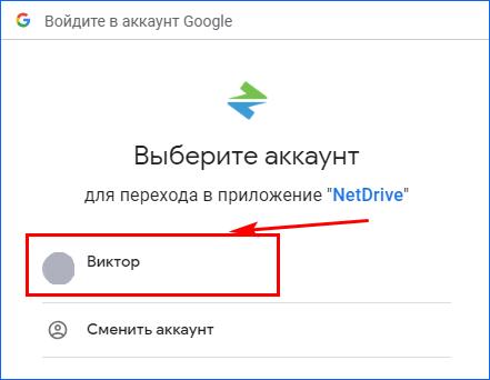 Выбрать учетную запись гугл