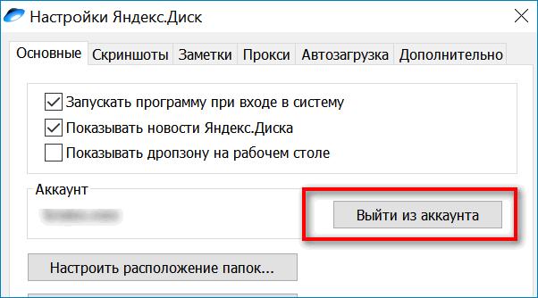 Выход из аккаунта в приложении