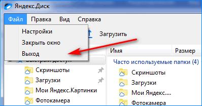 Выход из яндекс диска через меню программы