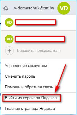 Выход из сервисов яндекса в браузере