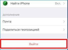 Выйти из хранилища Iphone