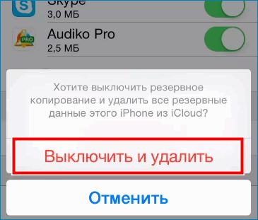 Выключить и удалить хранилище iPhone