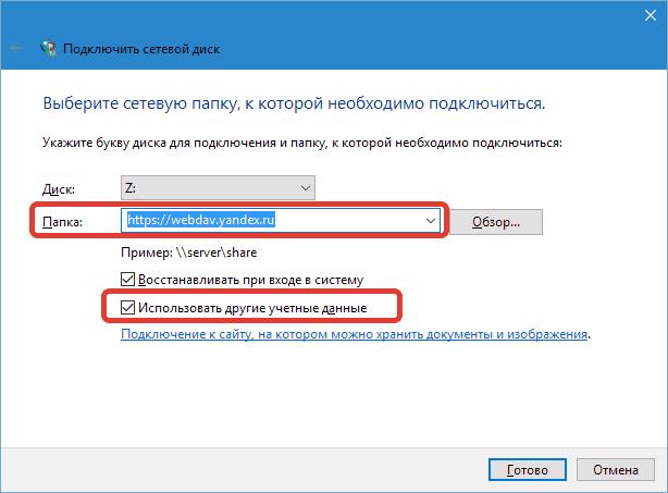 WebDav Яндекс Диск
