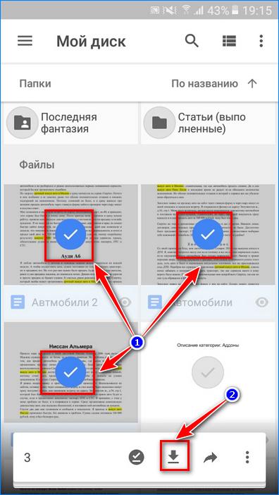 Загружаем файлы на мобильное устройство