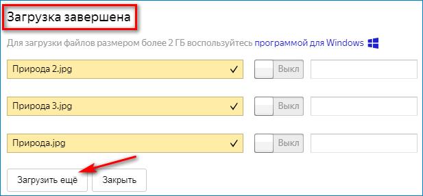 Загрузить ещё фото на Яндекс Диск
