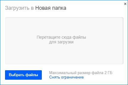 Загрузить папку в личном кабинете облака майл.ру