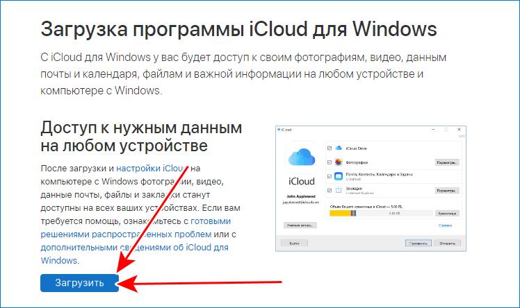 Загрузить установочный файл iCloud