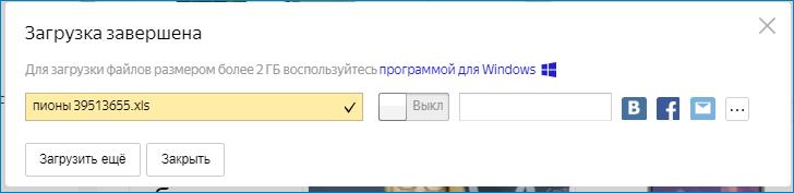 загрузка файла на яндекс диск
