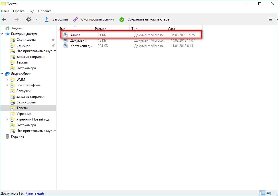 Загрузка файла